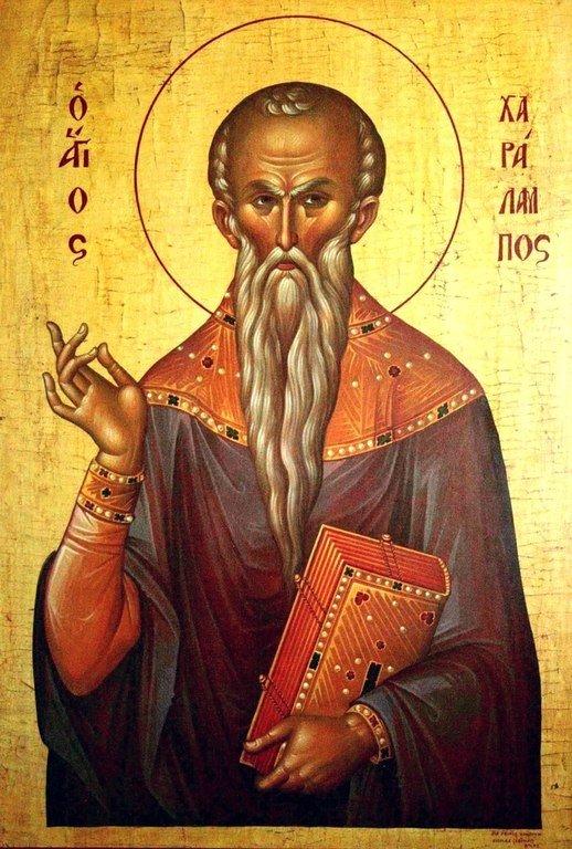 Священномученик Харалампий, Епископ Магнезийский.