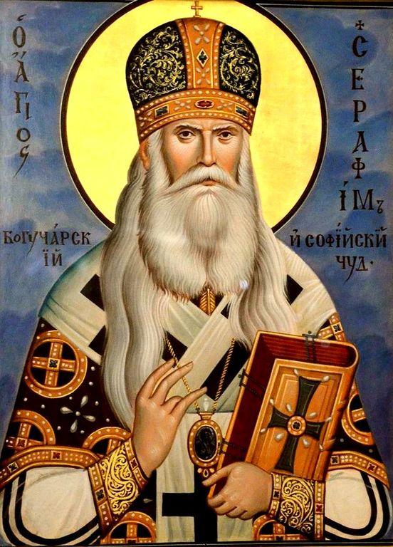 Святитель Серафим (Соболев), Архиепископ Богучарский, Софийский Чудотворец.