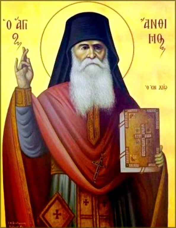 Святой Преподобный Анфим Хиосский.