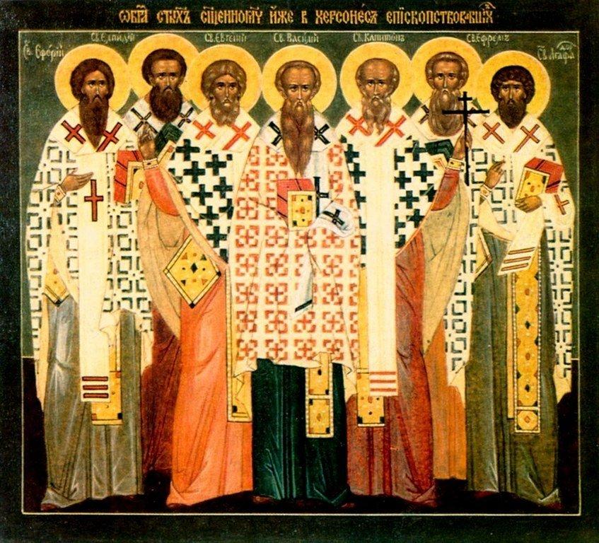 Священномученики, в Херсонесе епископствовавшие.