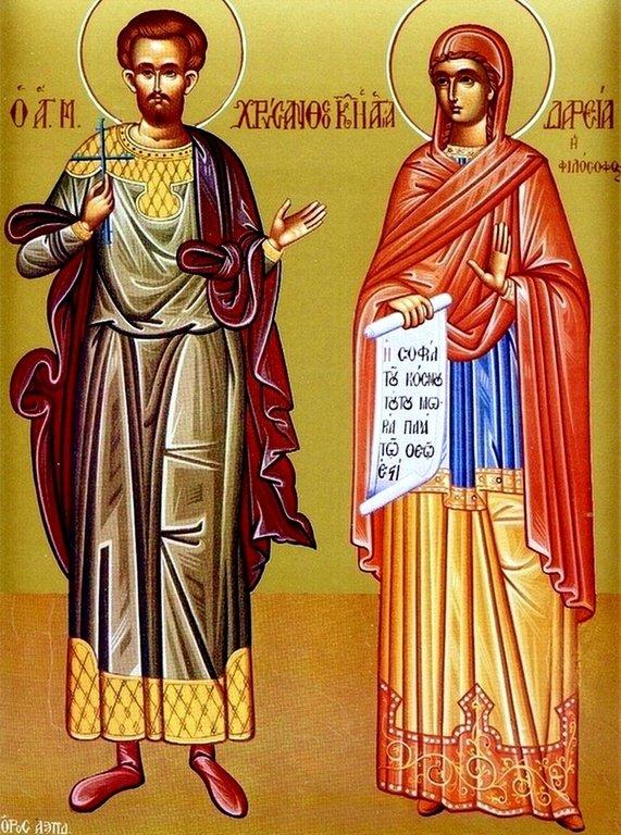 Святые Мученики Хрисанф и Дария.