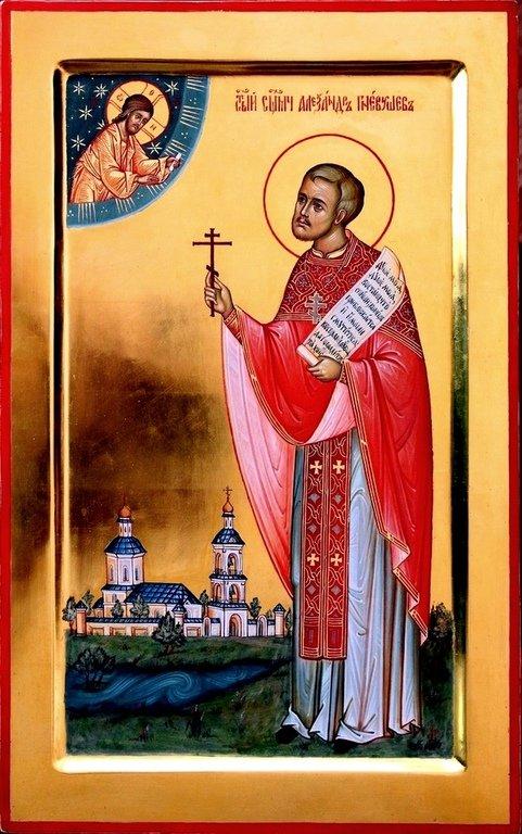 Священномученик иерей Александр Гневушев.