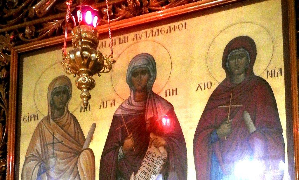 Святые Мученицы Агапия, Ирина и Хиония.