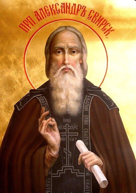 Святой Преподобный Александр Свирский.