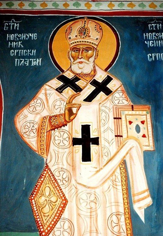 Священномученик Платон, Епископ Банялукский.