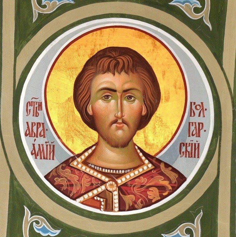 Святой Мученик Авраамий Болгарский.