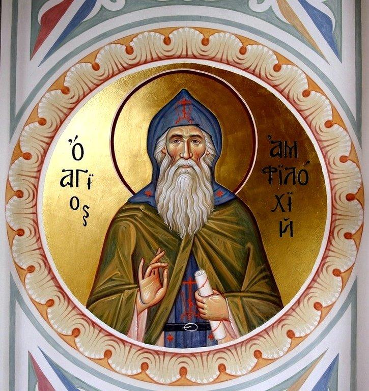 Святой Преподобный Амфилохий Почаевский.