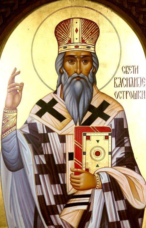 Святитель Василий Острожский, Епископ Захолмский, Чудотворец. Икона в монастыре Острог.