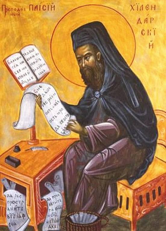 Святой Преподобный Паисий Хилендарский (Хиландарский).