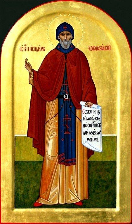 Святой Преподобный Никодим Кожеезерский.
