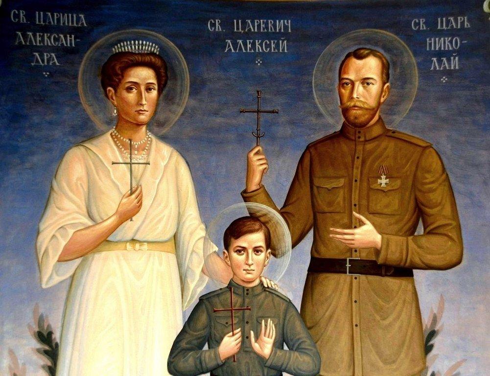 Святые Царственные Страстотерпцы.
