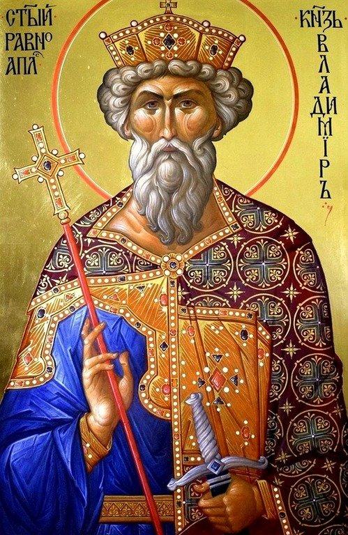 Святой Равноапостольный Князь Владимир.