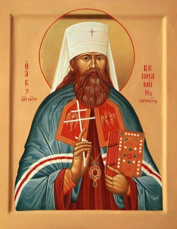 Священномученик Вениамин, Митрополит Петроградский и Гдовский.