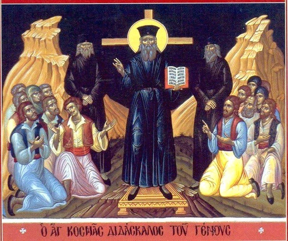 Проповедь Святого Равноапостольного Космы Этолийского.