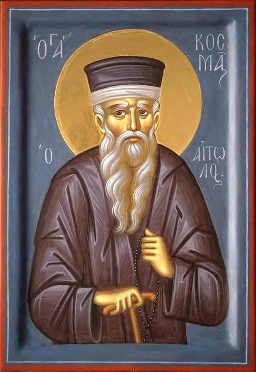 Святой Равноапостольный Священномученик Косма Этолийский.