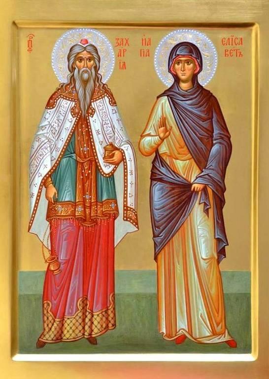 Святые Пророк Захария и Праведная Елисавета, родители Святого Иоанна Предтечи.