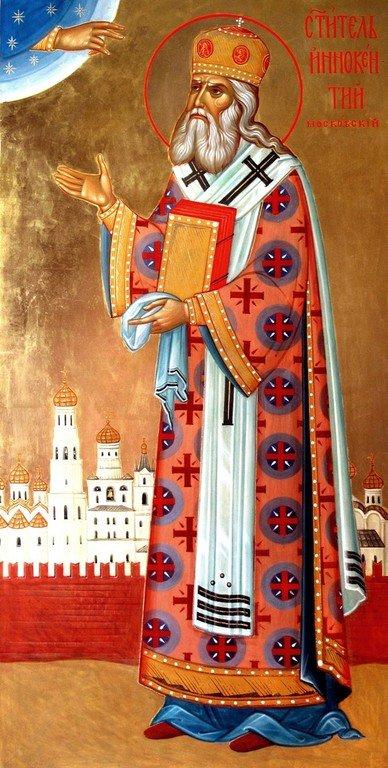 Святитель Иннокентий, Митрополит Московский. Иконописец Наталия Пискунова.