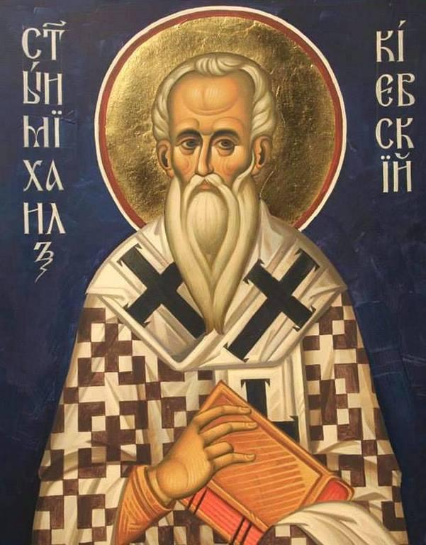Святитель Михаил, первый Митрополит Киевский.