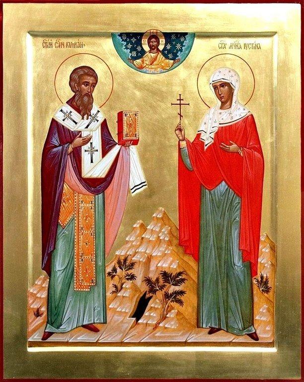 Священномученик Киприан и Мученица Иустина.