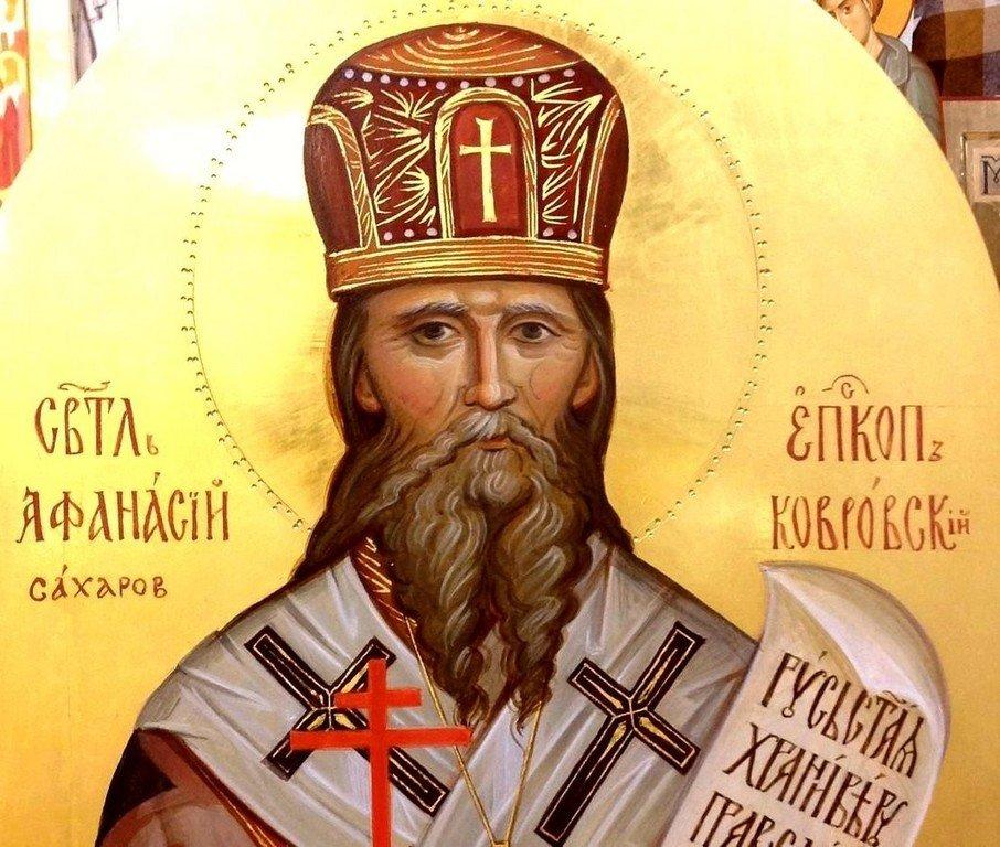 Святитель Афанасий (Сахаров), Епископ Ковровский.