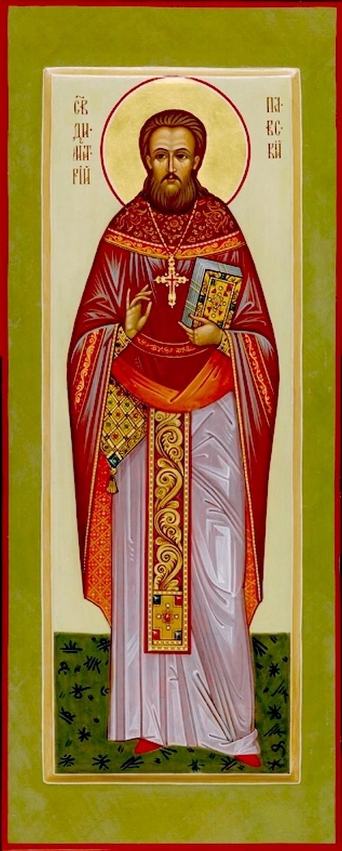 Священномученик протоиерей Димитрий Павский.