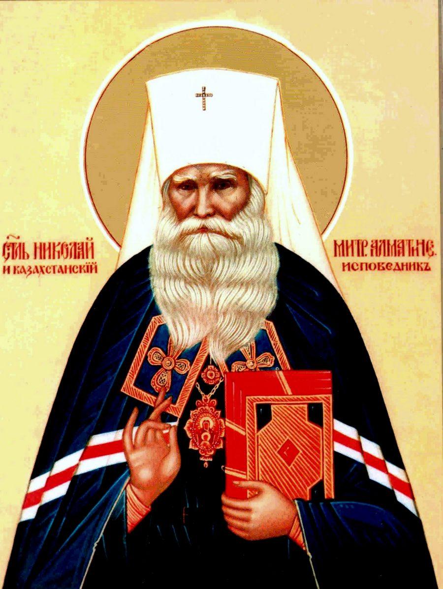 Священноисповедник Николай, Митрополит Алма-Атинский и Казахстанский.