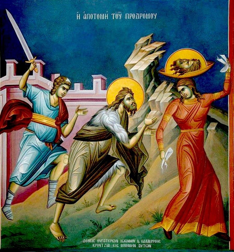 Усекновение главы Святого Иоанна Предтечи. Современная греческая церковная роспись.