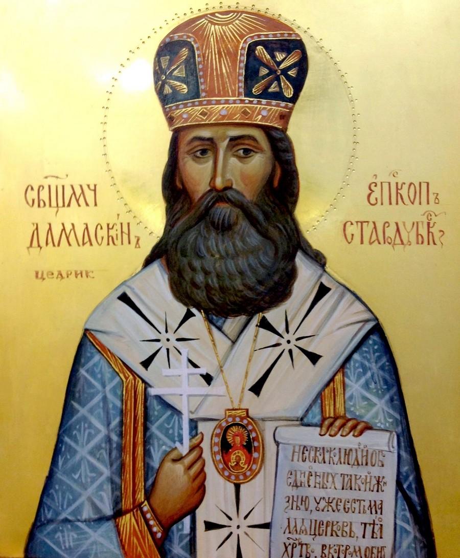Священномученик Дамаскин, Епископ Стародубский.