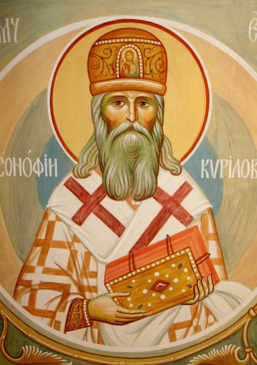 Священномученик Варсонофий, Епископ Кирилловский.