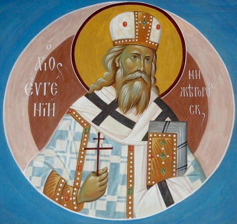 Священномученик Евгений, Митрополит Нижегородский.