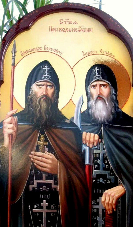Святые Преподобные Александр Пересвет и Андрей Ослябя.