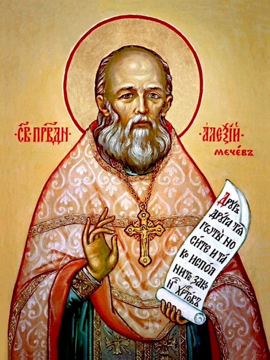 Святой Праведный Алексий Мечёв, старец Московский.