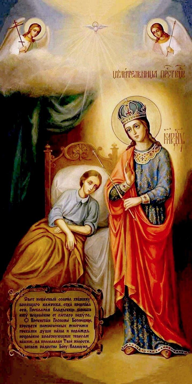 """Икона Божией Матери """"Целительница""""."""