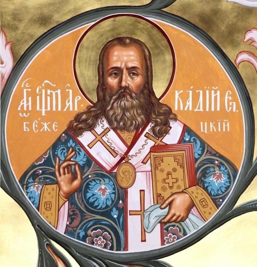 Священномученик Аркадий, Епископ Бежецкий.