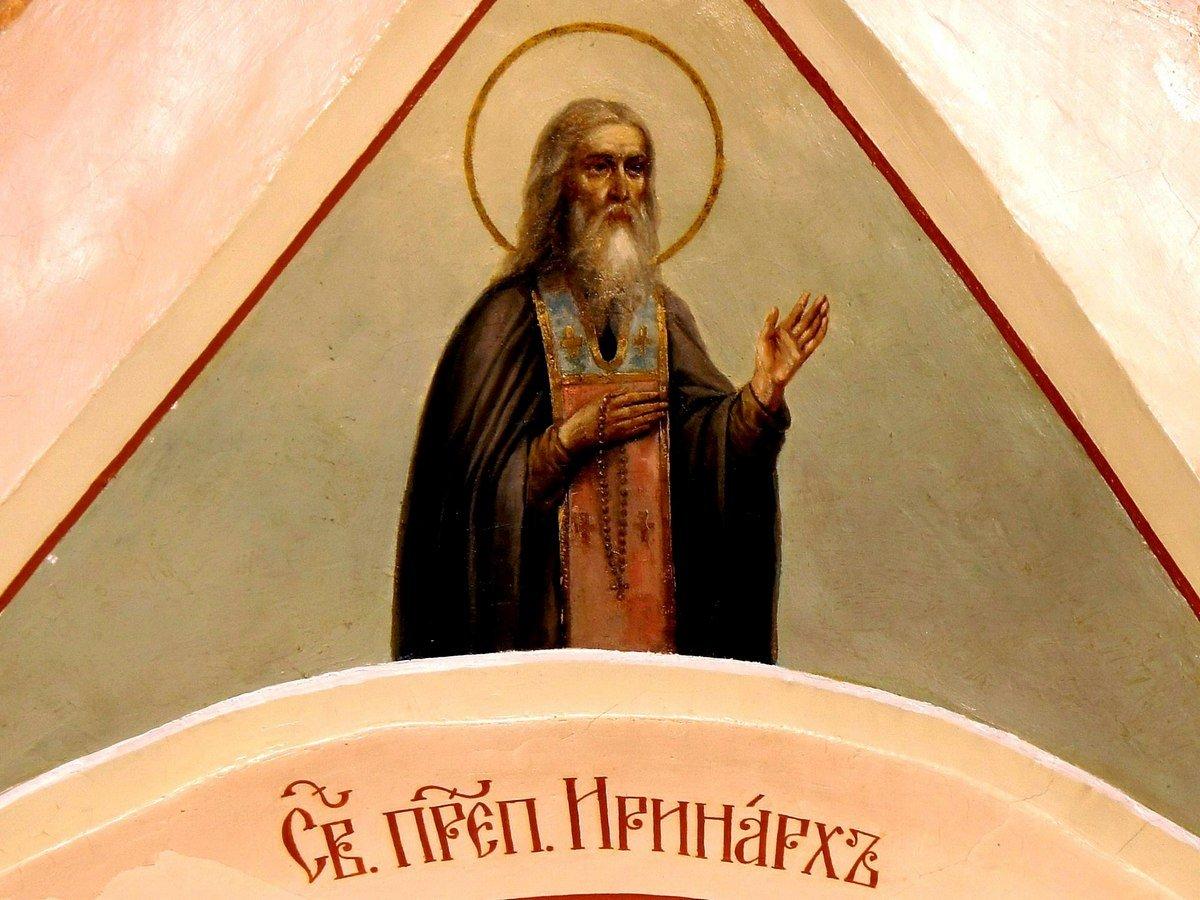 Святой Преподобный Иринарх Затворник, Ростовский.