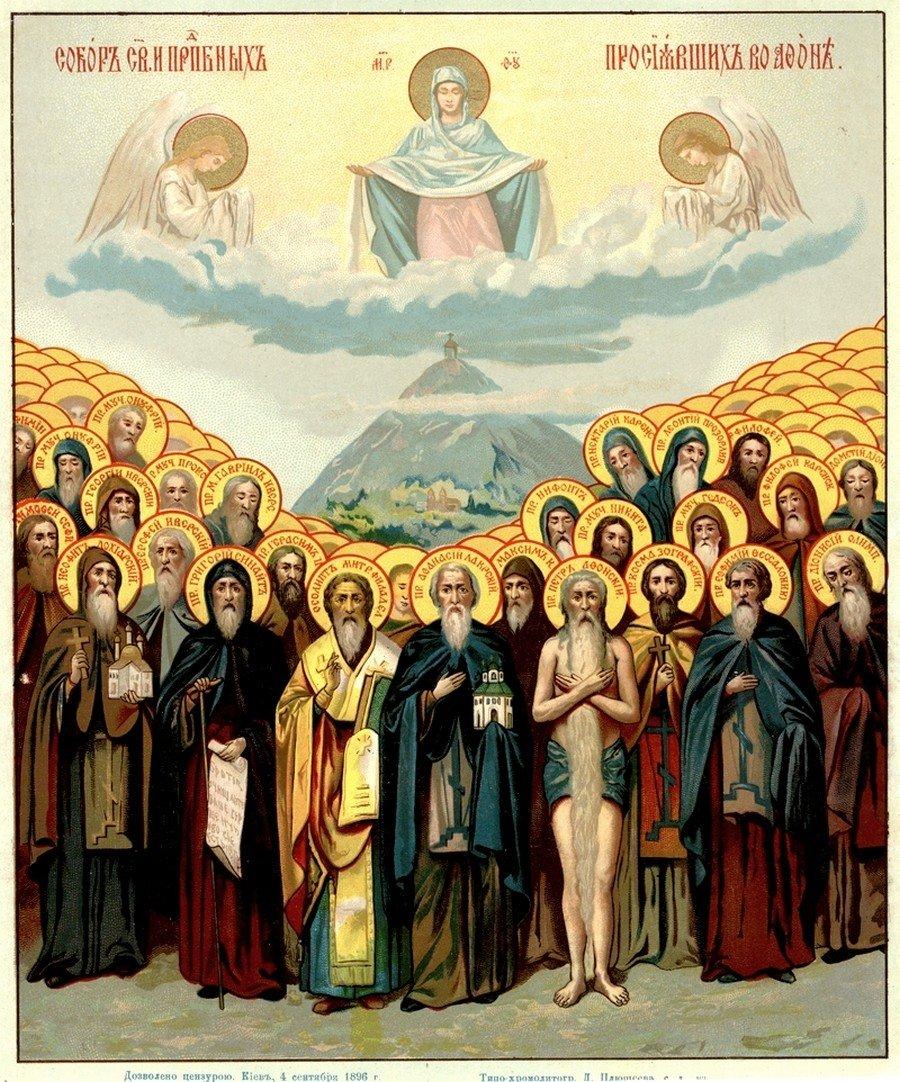 Собор всех Преподобных и Богоносных отцев, во Святой Горе Афонской просиявших.