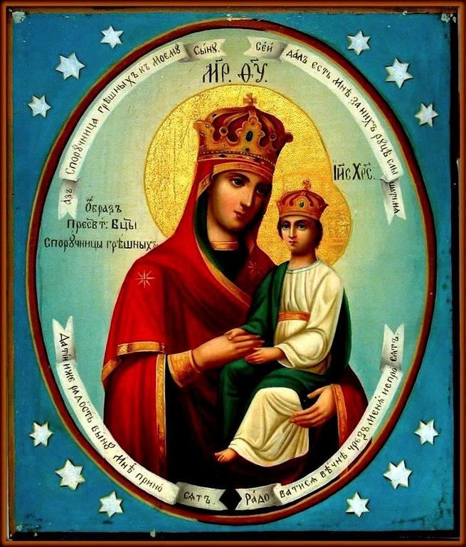 """Икона Божией Матери """"Споручница грешных""""."""
