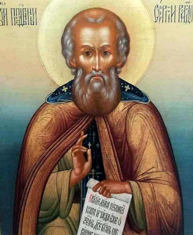 Святой Преподобный Сергий, Игумен Радонежский, Чудотворец.
