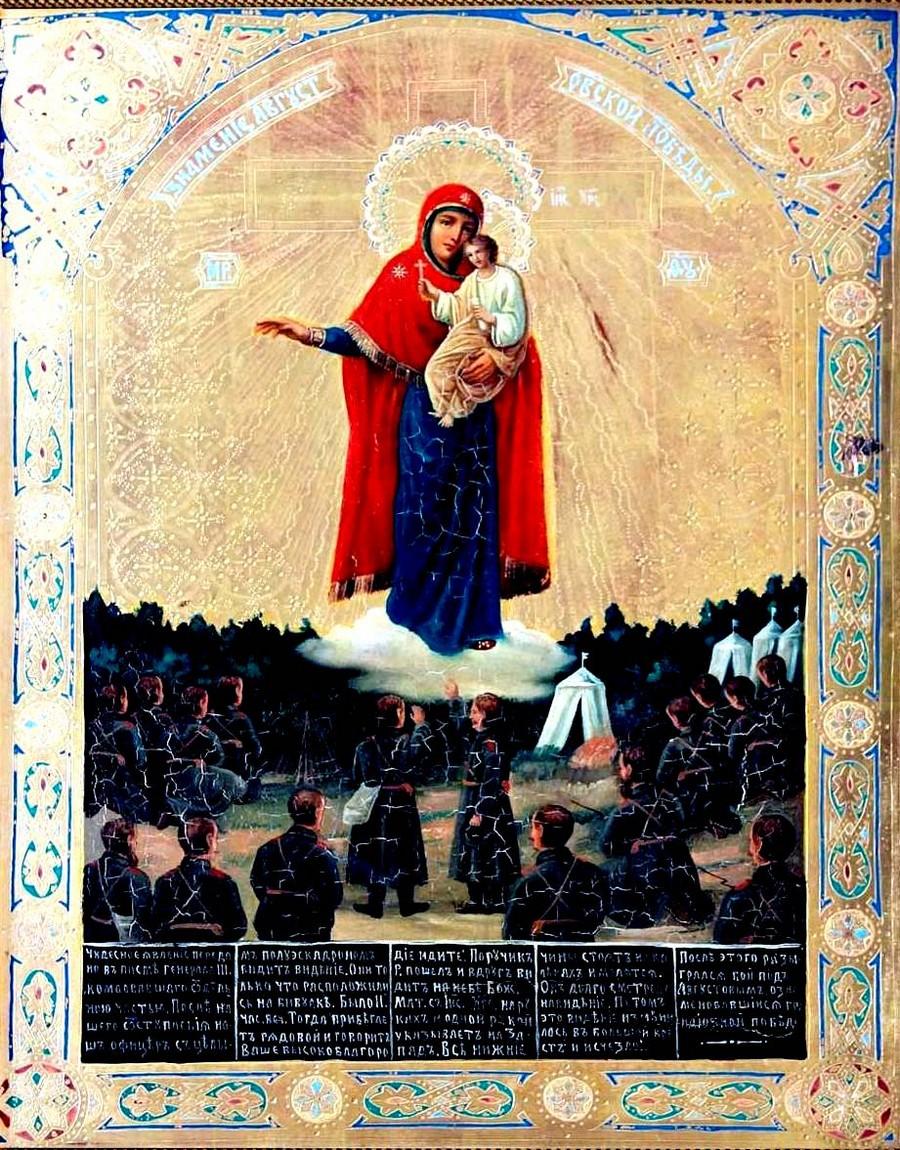 Августовская икона Божией Матери.