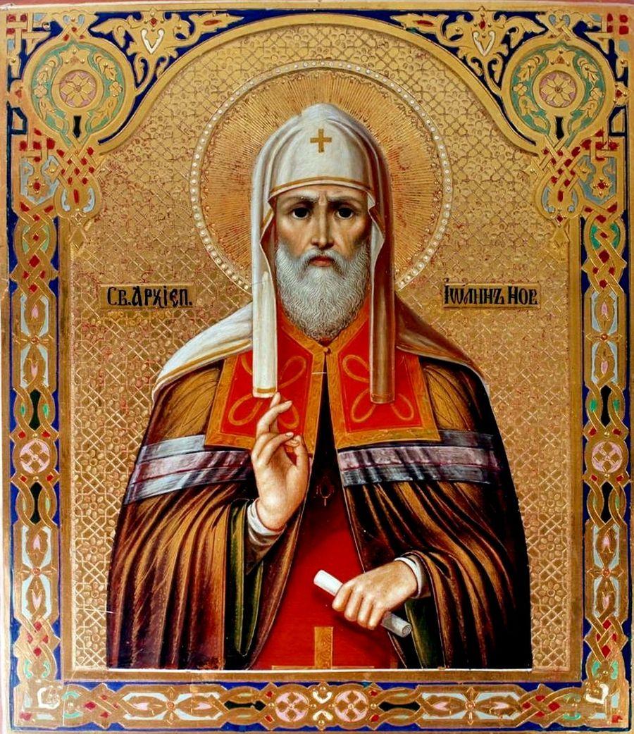 Святитель Иоанн, Архиепископ Новгородский.