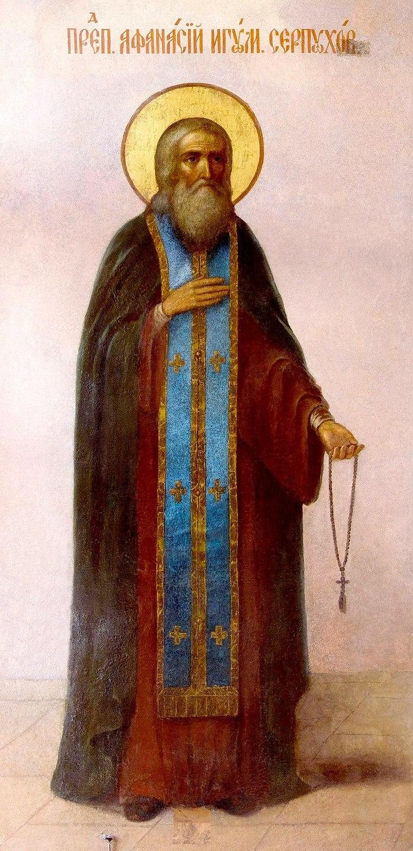 Святой Преподобный Афанасий Серпуховской.