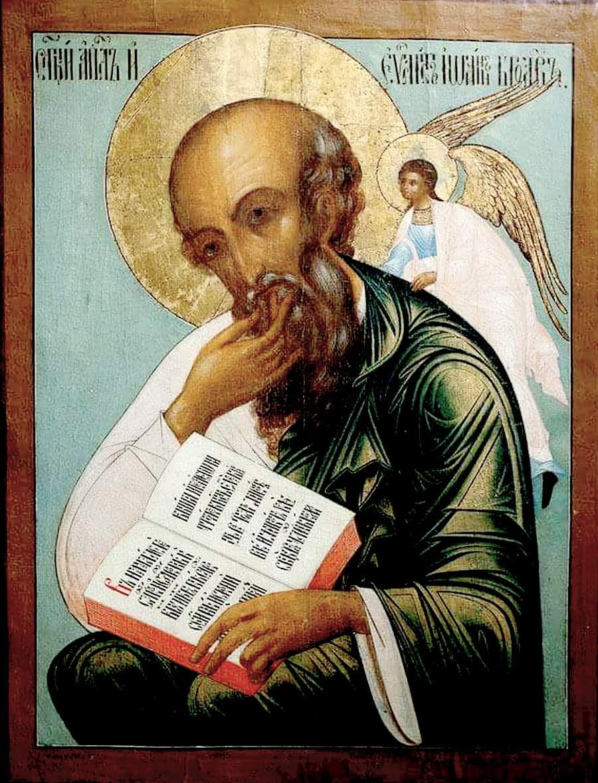 Святой Апостол и Евангелист Иоанн Богослов. Русская икона.