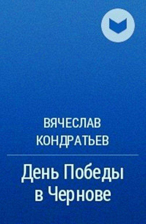День победы в Чернове. Вячеслав Кондратьев (3)