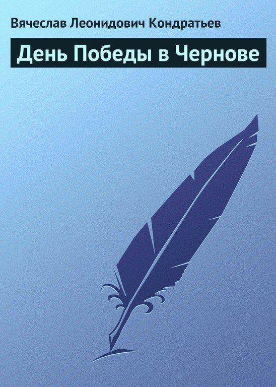 День победы в Чернове. Вячеслав Кондратьев (4)