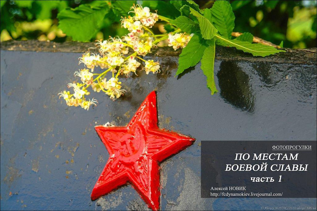 Фотопрогулки. По местам боевой славы. Украина