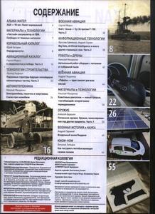 Наука и техника. Май 2020 003.