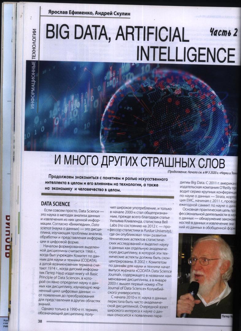 Наука и техника. Май 2020 038.