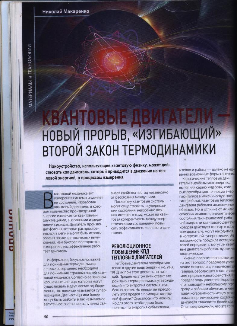 Наука и техника. Май 2020 050.