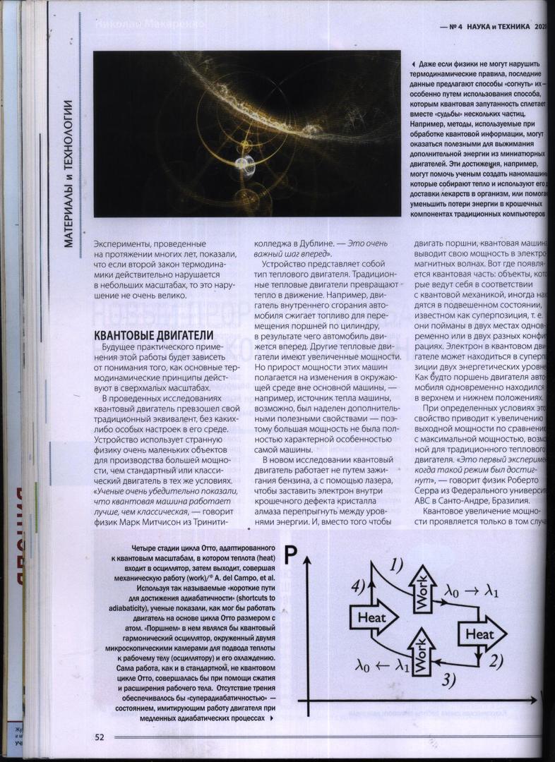 Наука и техника. Май 2020 052.