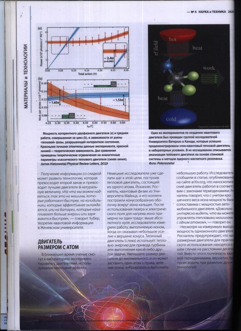 Наука и техника. Май 2020 054.
